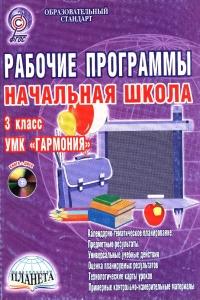 Начальная школа 3 кл. Рабочие программы УМК Гармония